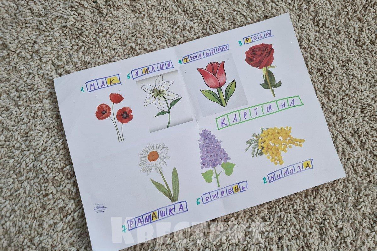цветочный шифр
