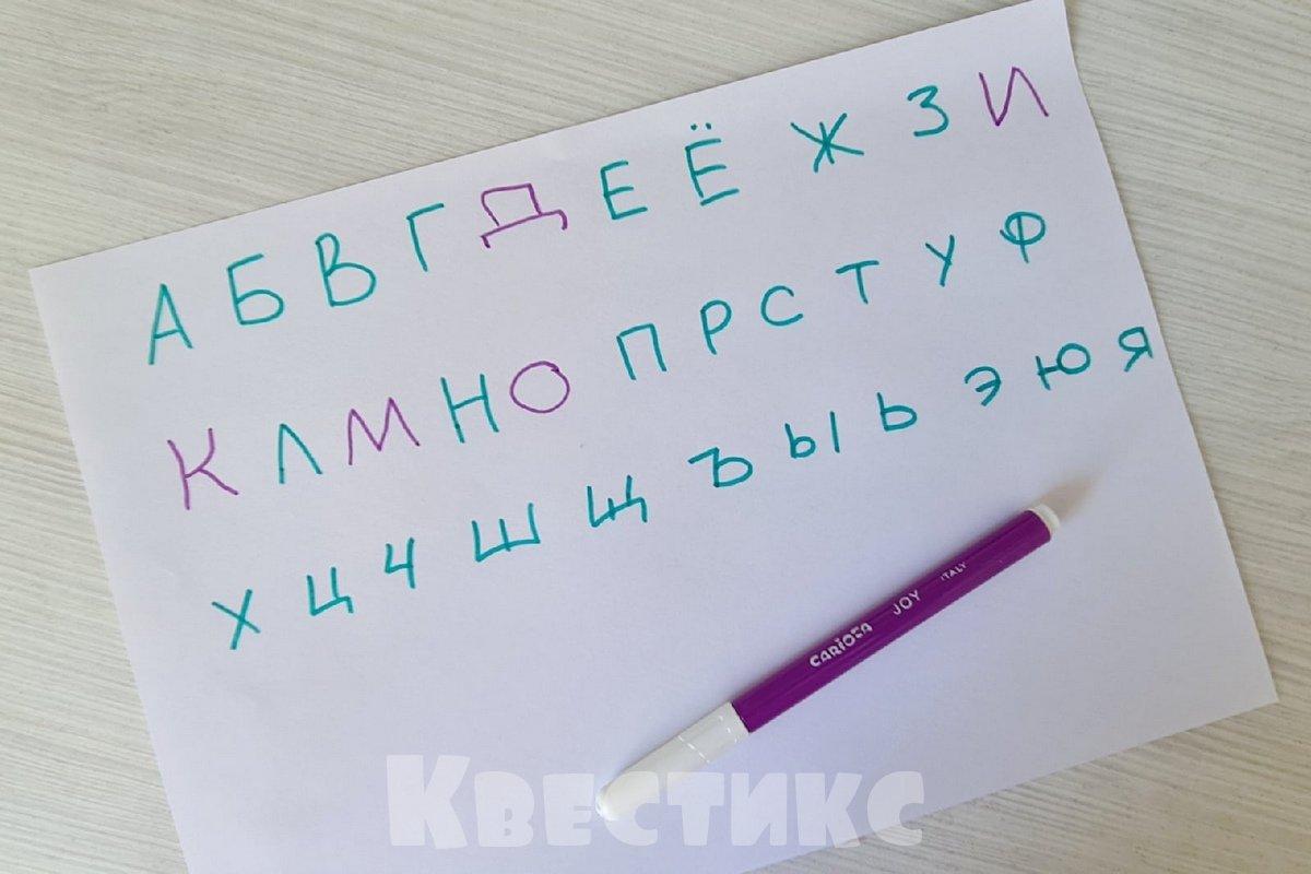 задание алфавит