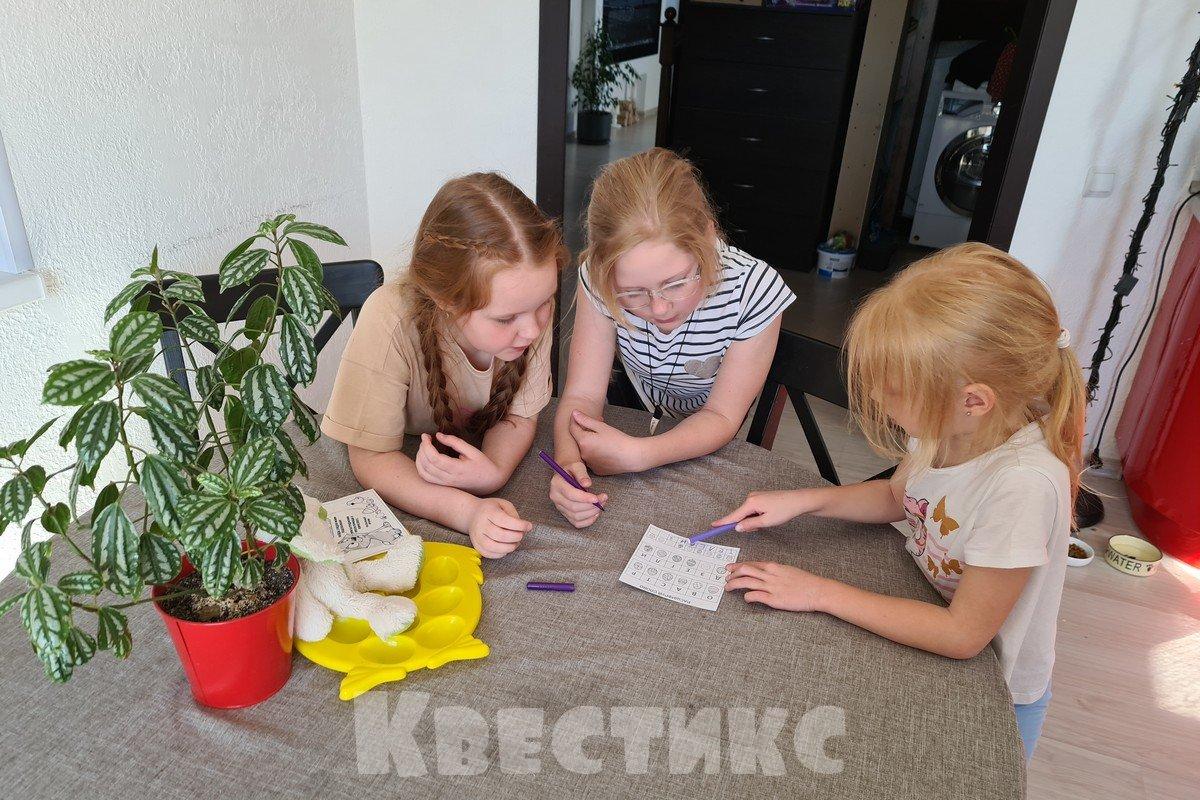 домашний квест для детей