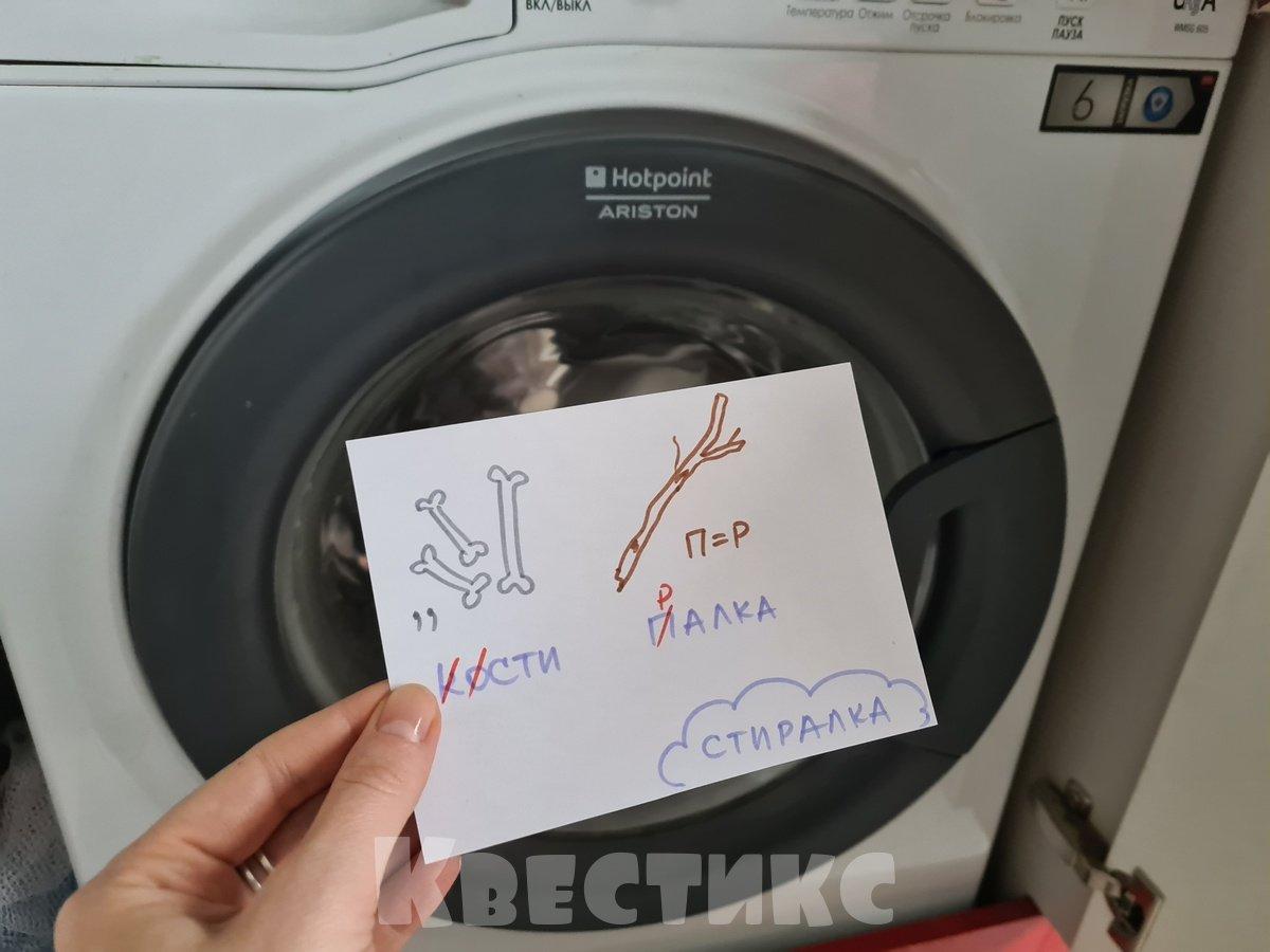 ребус про стиральную машину