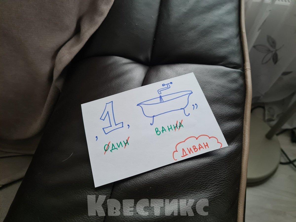 ребус про диван
