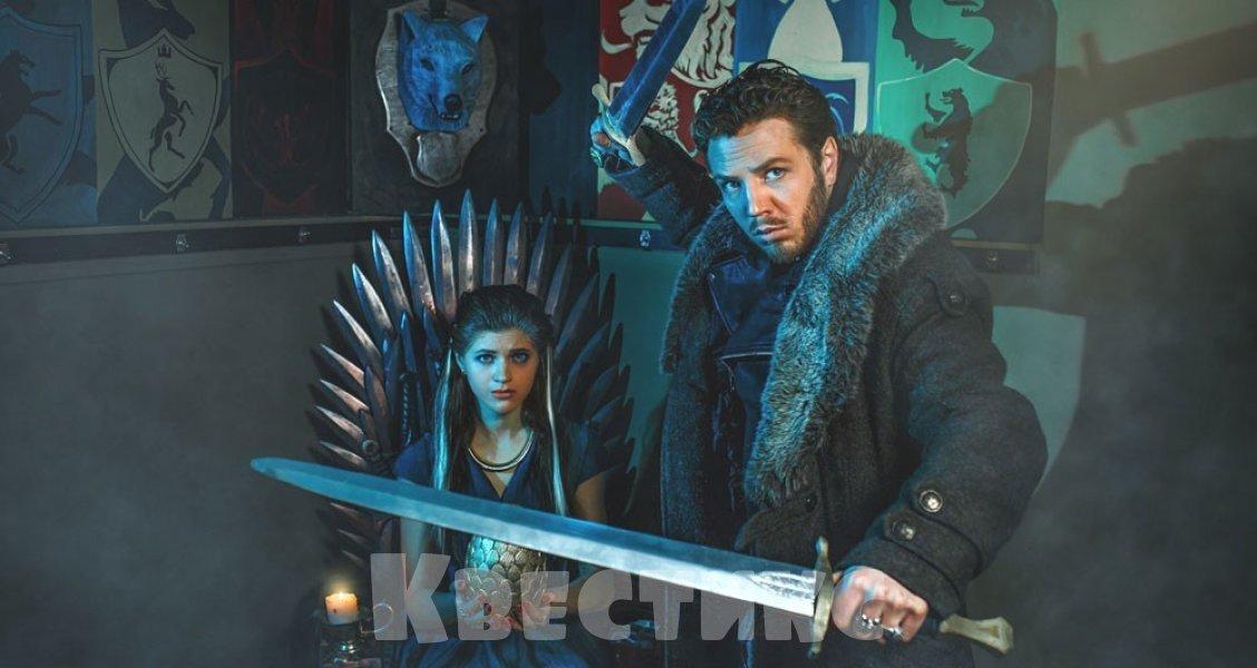 Квест для детей Игра престолов в Москве
