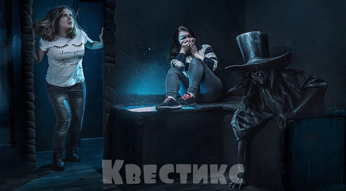 Прятки в темноте Санкт-Петербург