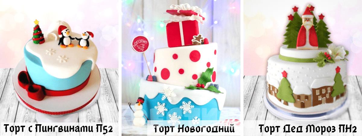 Новогодний торт с дизайном на заказ