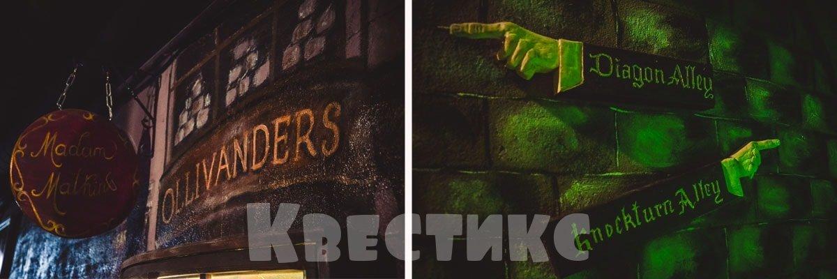 Квест о Гарри Поттере