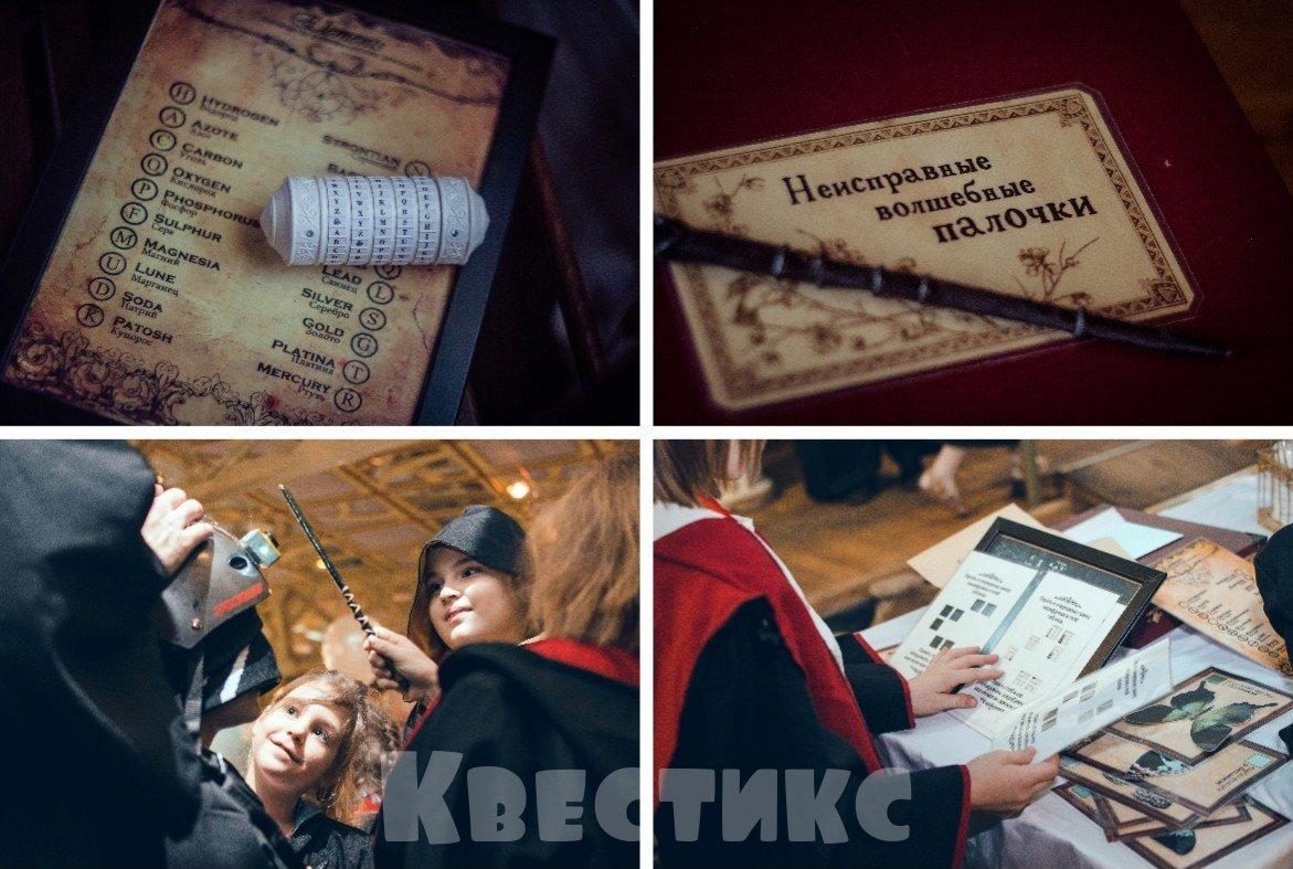 Квест в Москве Тайны Хоггвартса