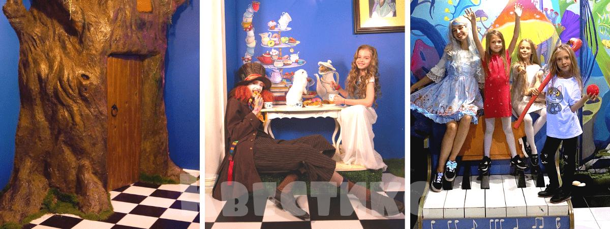 Детский квест в Москве Алиса в стране чудес