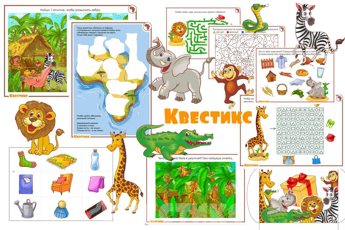 африканский квест для детей