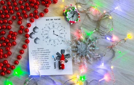 Новогодний квест «Обезвредить Санта Глазуса»
