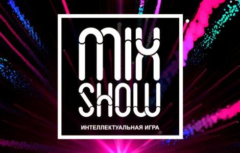 Развлекательный квиз - Mix Show
